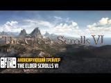 The Elder Scrolls VI – анонсирующий трейлер