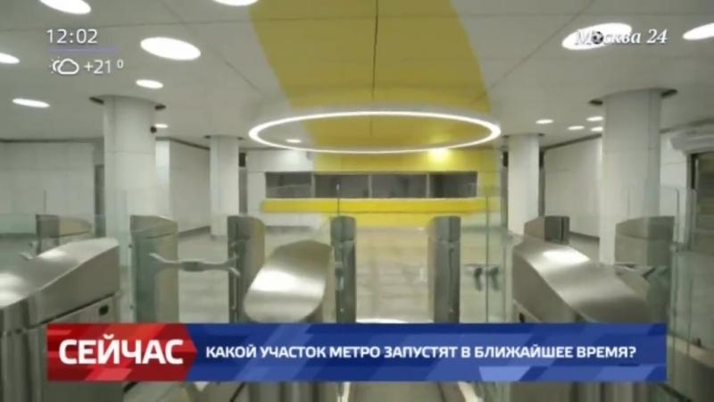 Состоялся технический запуск семи станций Калининско-Солнцевской линии