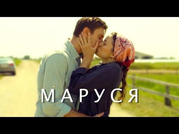 Маруся Фильм 2018 Мелодрама @ Русские сериалы смотреть онлайн без регистрации