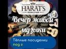 Вечер под гитару! HARATS PUB ОРСК