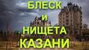Жители Казани - средняя зарплата в 37000 рублей это ложь, не имеющая ничего общего с реальностью