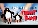 Пальчиковая игрушка - пингвин. Мастер-класс для детей. Милый пингвин