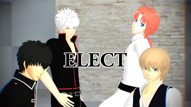 【MMD銀魂】 ELECT 【銀時・土方・沖田・神威】