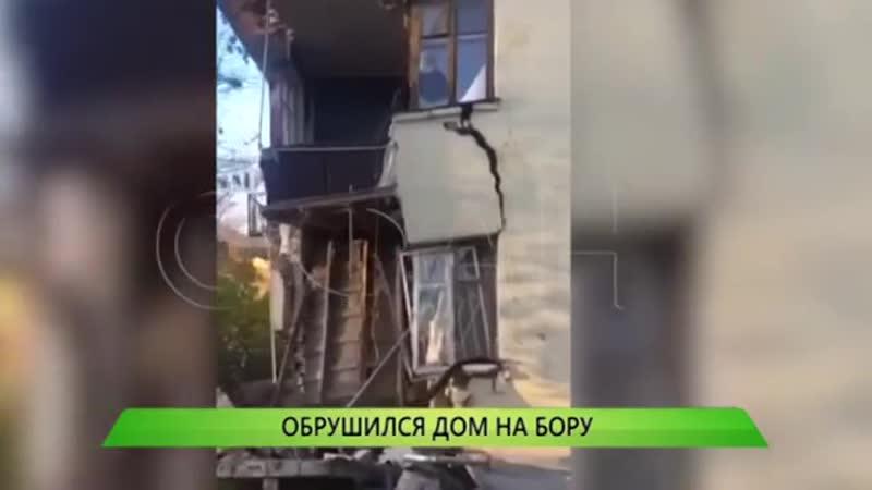 Обрушился дом на Бору