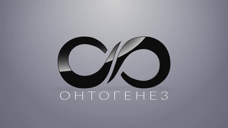 Онтогенез - 1 ПРИЗВАНИЕ