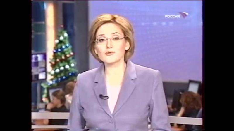 Вести (Россия,07.01.2005) Фрагмент