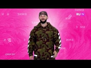Зима на RU.TV. Джиган