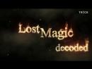 В поисках забытой магии