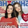 """журнал """"Антенна"""" в Воронеже"""