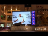 Светодиодный арендный экран-сетка. Шаг пикселя P8 мм. Доставка и монтаж по всей России! #рекламныйэкран #рекламныйдисплей