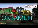 Экзамен трактора