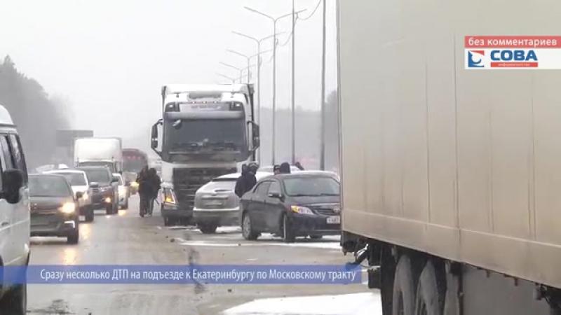 Одно ДТП за другим) На Московском тракте машины не успевали останавливаться