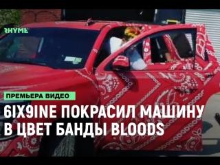 6ix9ine покрасил машину в цвет банды Bloods [Рифмы и Панчи]