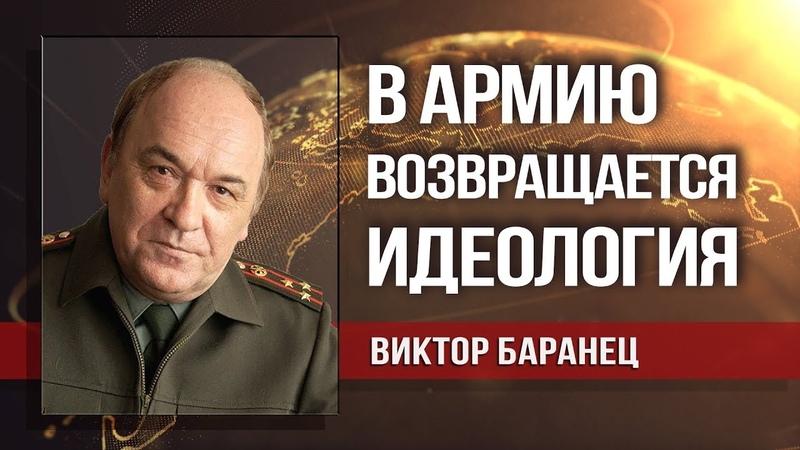 Виктор Баранец. Главпур воссоздаётся по победоносным советским лекалам