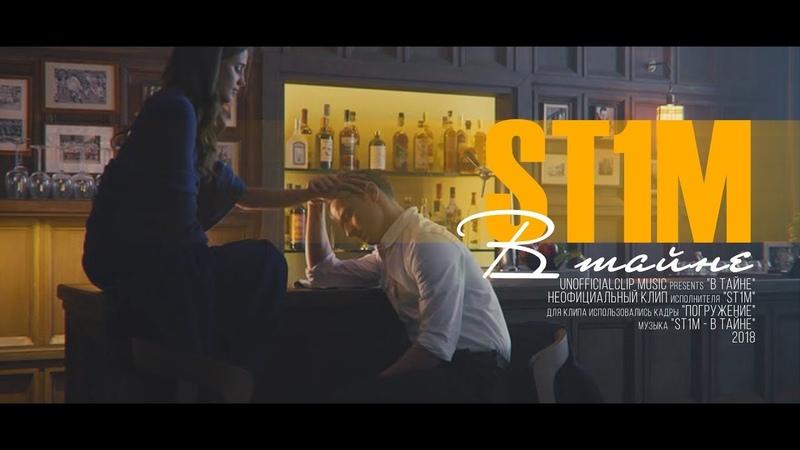 ST1M - В Тайне (Unofficial clip 2018)