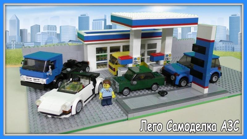 Lego Самоделка АЗС Автозаправочная станция
