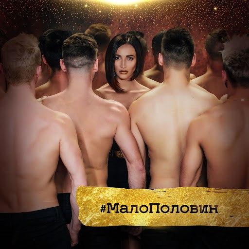 Ольга Бузова альбом Мало половин