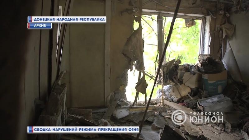 Обстрел ВСУ! В Гольмовском разбито три дома. 19.07.2018, Панорама