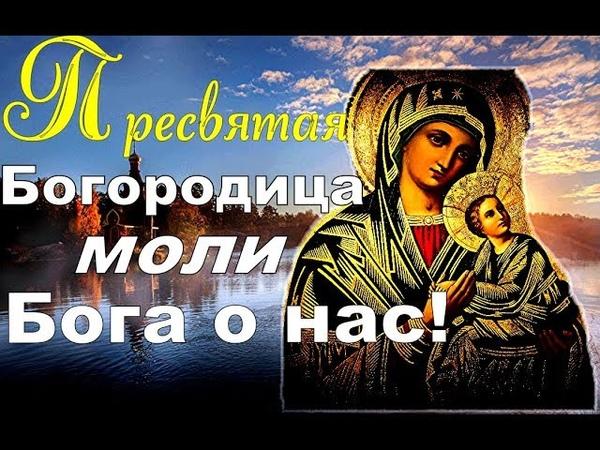 Жизнь Богоматери по Вознесении Христовом. Пресвятая Богородица, моли Бога о нас!