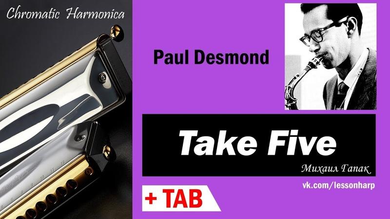 Take Five - Harmonica TAB - Михаил Гапак - Hohner CX12 Jazz