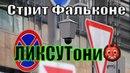 Остановка Запрещена. Новые Камеры Стрит Фальконе. ЛИКСУТони/StasOnOff
