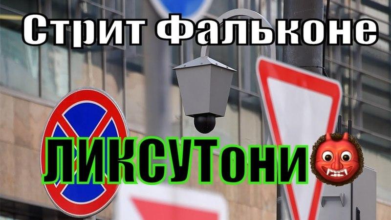 Остановка Запрещена Новые Камеры Стрит Фальконе ЛИКСУТони StasOnOff