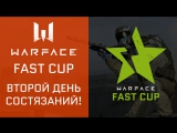 Warface: турнир Fast Cup 6. День второй
