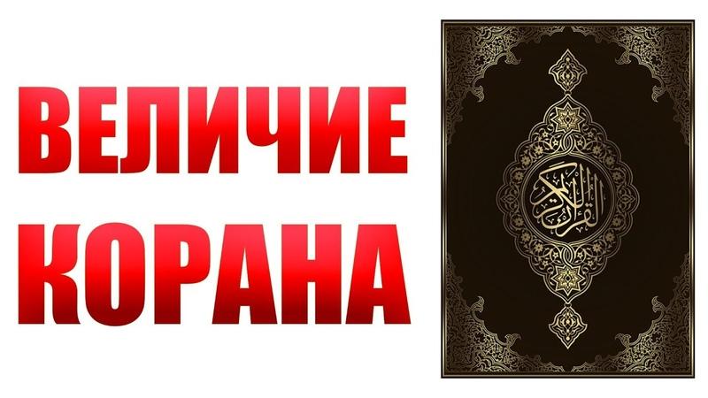 Величие Корана Воистину этот Коран указывает на самый правильный путь Коран 17 9 Ибн Баз