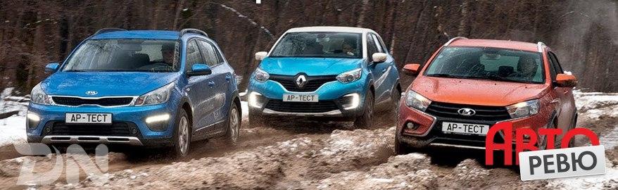 Сравнение — Lada Vesta SW Cross, Kia Rio X-Line и Renault Kaptur