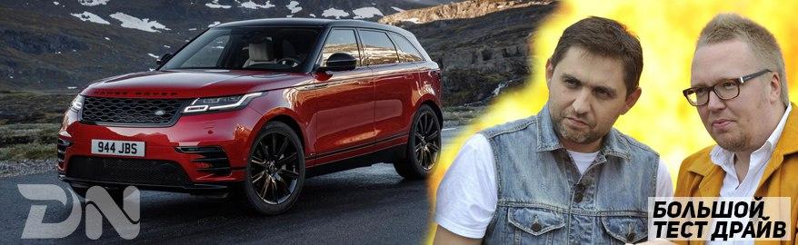 Большой Тест Драйв — Range Rover Velar