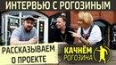 Интервью с Рогозиным. Рассказываем о проекте Качнем Рогозина