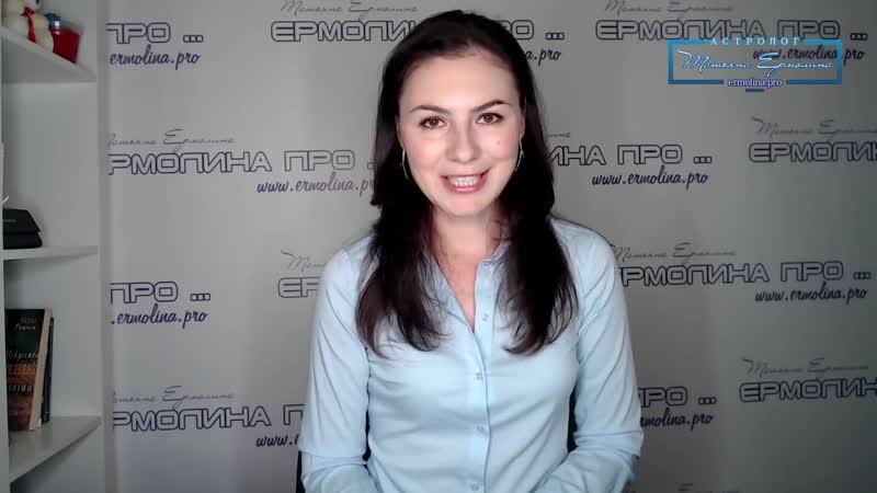 Астролог Ермолина Татьяна Выход из венерианского пике. Прогноз с 11 по 20 ноября.