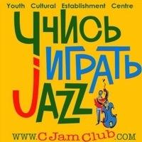 Ансамбли C-Jam Club в Библиотеке Боголюбова