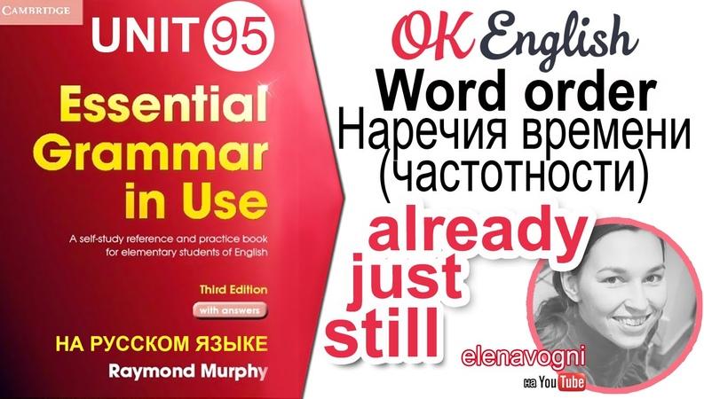 Unit 95 Место наречий STILL YET ALREADY в английском предложении