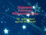 Кадиров Умитжан Абдуманапұлы 16 жасыңыз құтты болсын!