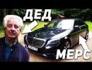 Bulkin 65-ЛЕТНИЙ ДЕДУШКА ТЕСТИРУЕТ MERCEDES-BENZ S-CLASS W222!