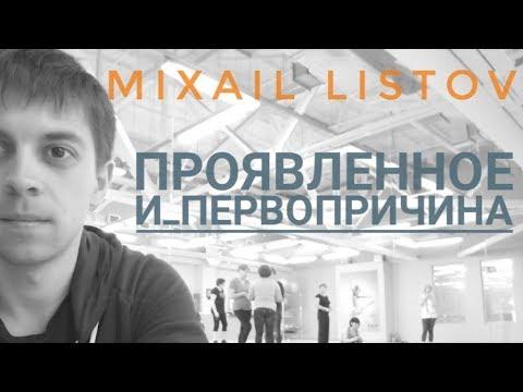 Психосоматика   Проявленное и первопричина   Михаил Листов