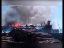 Площадь пожара на тогурской пилораме составила 1500 квадратных метров