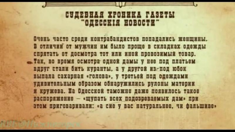 Легенды бандитской Одессы - Становление Одесской преступности