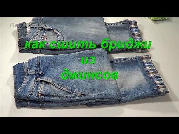 Бриджи из джинсов. How to remodel jeans in breeches.