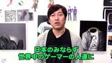 グラスホッパー・マニファクチュア 須田剛一氏が語る、謎の新ゲーム&#2025
