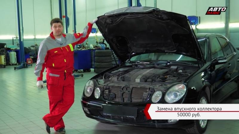 Подержанные автомобили. Вып.241. Mercedes-Benz E-klasse W211