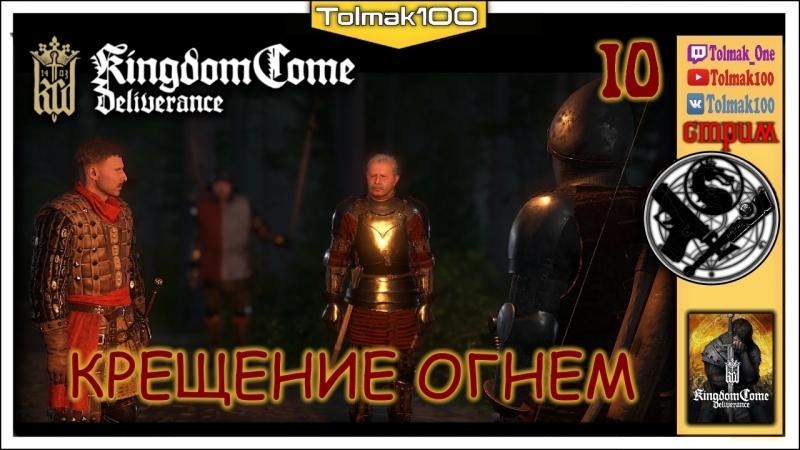 [Kingdom Come: Deliverance] Крещение Огнем 10