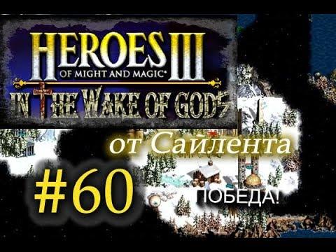 Герои 3 Во Имя Богов (WoG) - Прохождение от Сайлента 60