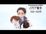 [SS] Хеталия и страны Оси / Hetalia Axis Powers 4 серия [Minaka & Cruel]