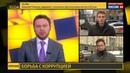 Новости на Россия 24 • Улюкаева подозревают в получении взятки в 2 миллиона долларов