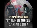 Первый мститель Другая война 1 октября на РЕН ТВ