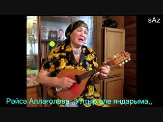 Ултыр әле яндарыма.Р.Аллағолова