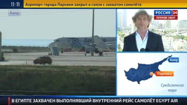 Новости на «Россия 24» • Израильские истребители чуть не сбили захваченный самолет Egipt Air