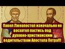 Павел Лжеапостол изначально не восхотел пастись под духовным водительством Апостола Симона Петра